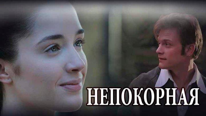 Непокорная 1-8 серия (2017) Драма Криминал