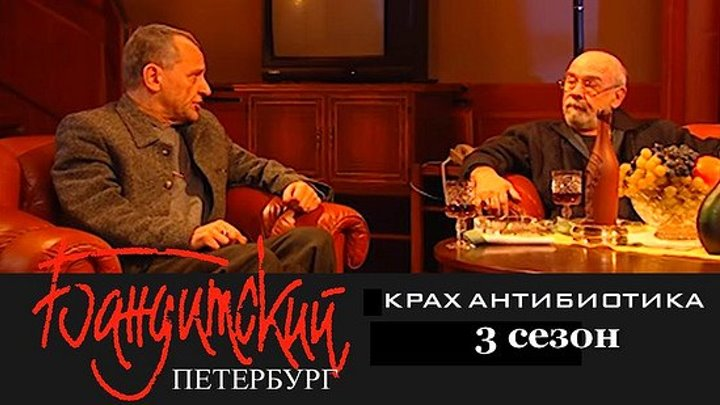 Бандитский Петербург.Крах Антибиотика.3 сезон.7 серия.2001.