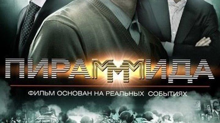 Пuрамlиlдlа 2011 триллер, драма, криминал, биография