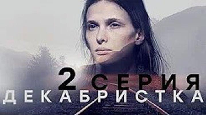 Декабристка. 2 серия _ Премьера на НТВ. Светлана Иванова в многосерийной драме