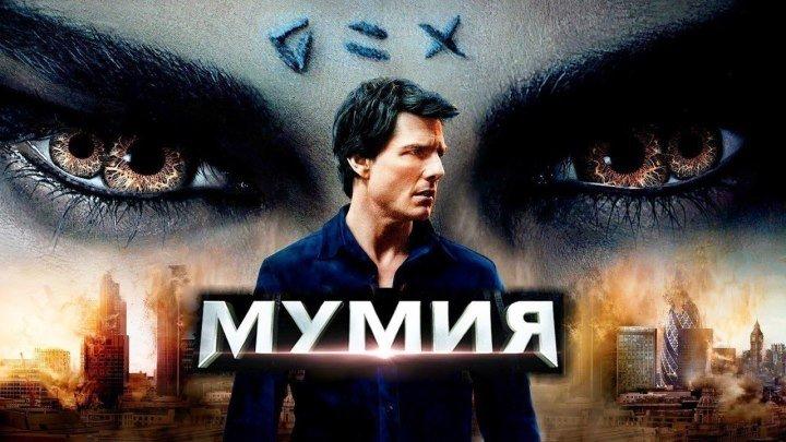 Mymuя (2017)🔥 Жанр ужасы, фэнтези, боевик, приключения