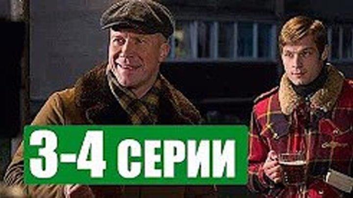 Купчино. 3 - 4 серия _ фильм криминальный детектив на канале НТВ