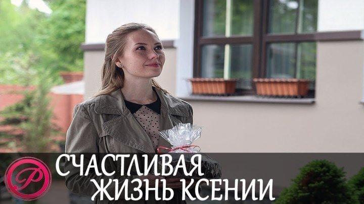 Счастливая жизнь Ксении (Фильм 2017) Мелодрама