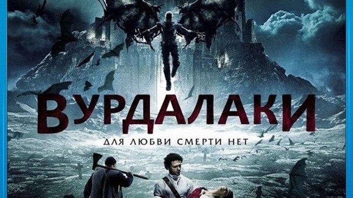 Вурдалаки (2017)480 Россия триллер, фэнтези