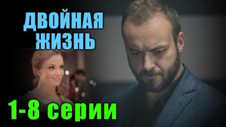 Весь мир ждал фильм 2018! ДВОЙНАЯ ЖИЗНЬ Русские мелодрама