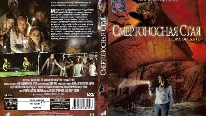 Смертоносная стая(2005)ужасы