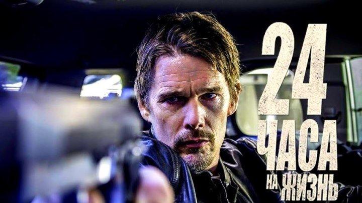 24 часа на жизнь HD(боевик, триллер, фэнтези)2017