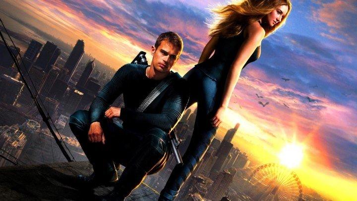 Дивергент HD(фантастика, детектив, приключения)2014