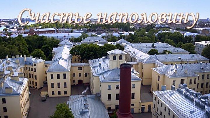 Русская мелодрама «Счастье наполовину»