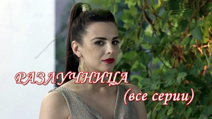 Русский сериал «Разлучница» (все серии)