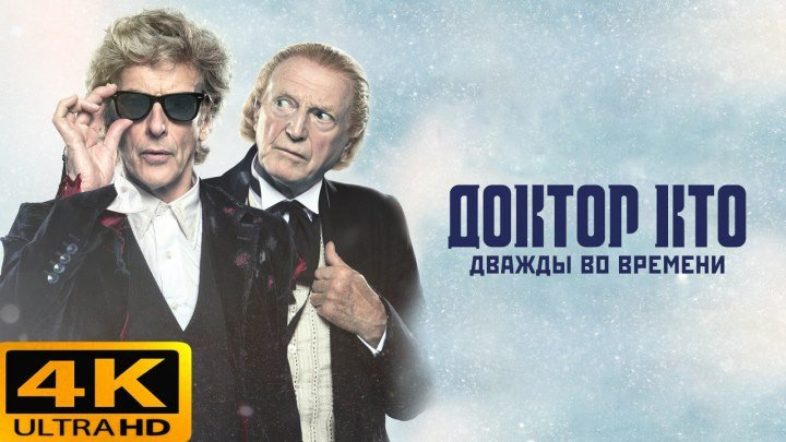 Доктор Кто: Дважды во времени (2017) 4к