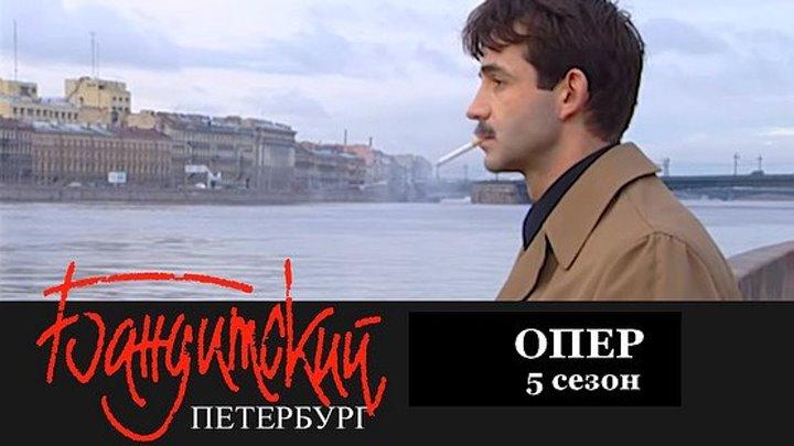 Бандитский Петербург.Опер.5 сезон.5 серия.2003.