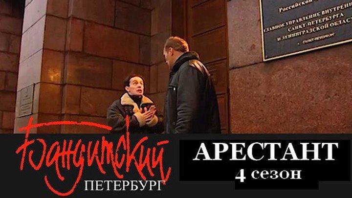 Бандитский Петербург.Арестант.4 сезон.1 серия.2003.