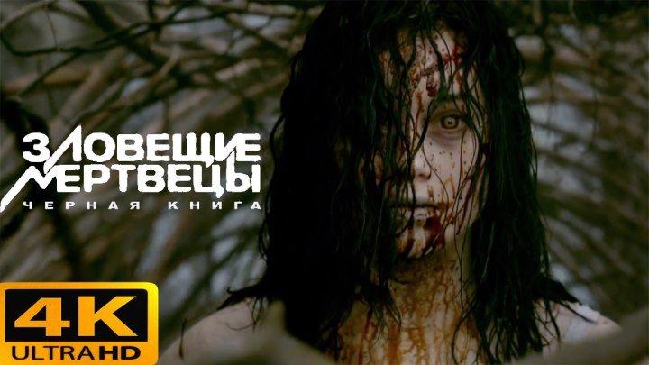 Зловещие мертвецы - Черная книга (2013) 4К