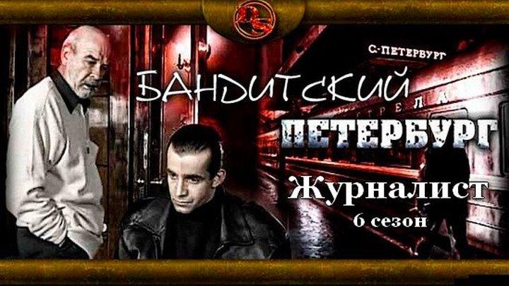 Бандитский Петербург.Журналист.6 сезон.2 серия.2003.