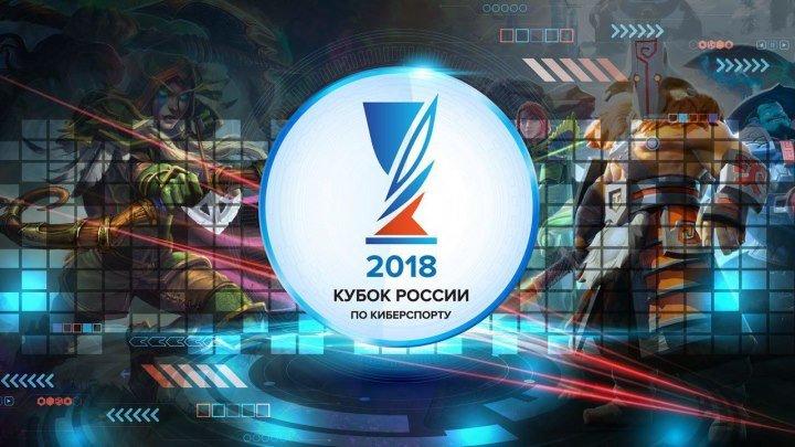 Starcraft 2 | Кубок России по киберспорту 2018 | Онлайн-отборочные #1