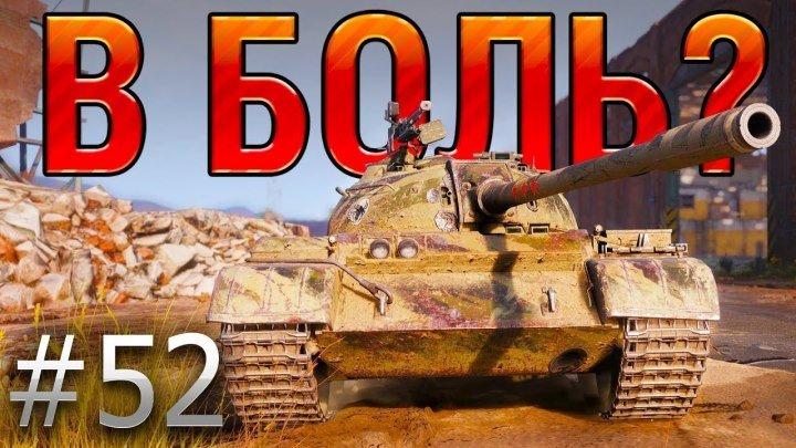 В БОЛЬ؟ Выпуск №52. КИТАЙСКАЯ РОСОМАХА TYPE 59 [World of Tanks]_cut