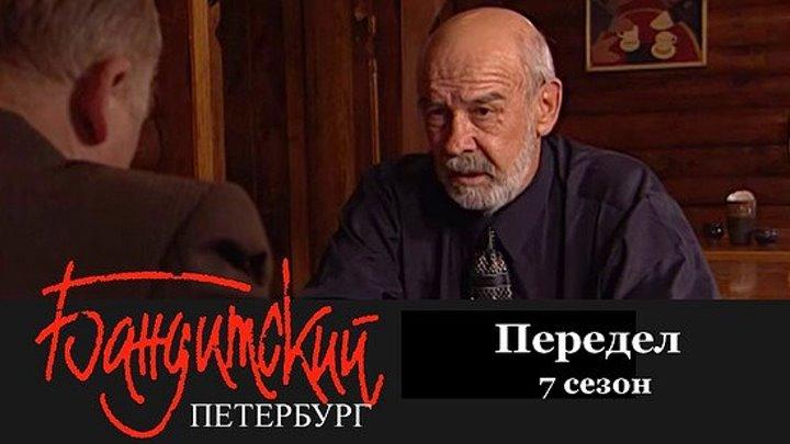 Бандитский Петербург.Передел.7 сезон.9 серия.2006.