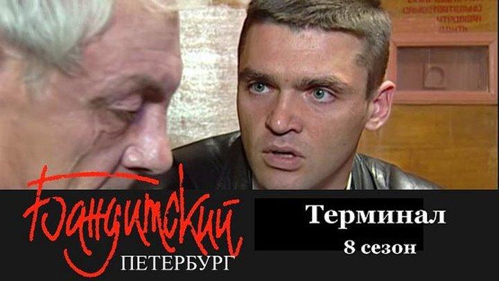 Бандитский Петербург.Терминал.8 сезон.7 серия.2006.