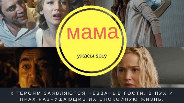 Мама! (2017)