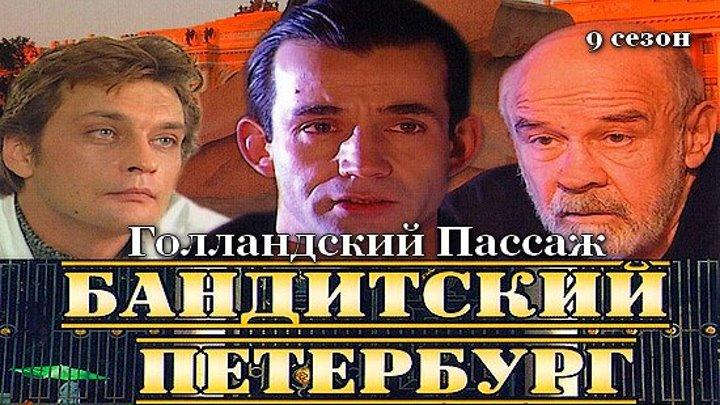 Бандитский Петербург.Голландский Пассаж.9 сезон.10 серия.2006.