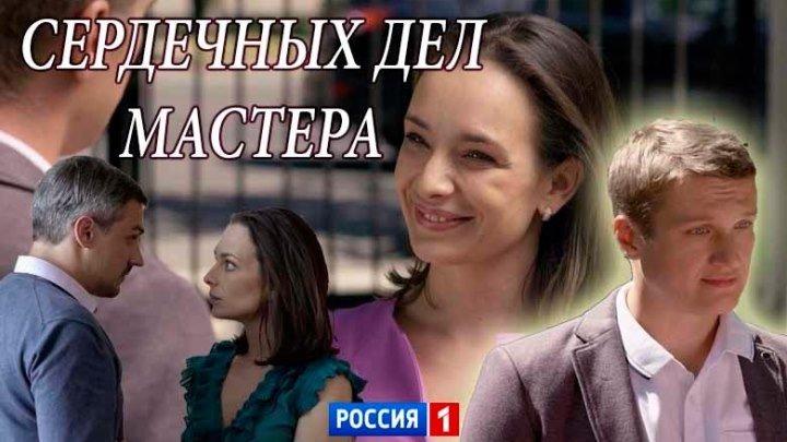 Сердечных дел мастера (2018) Мелодрама