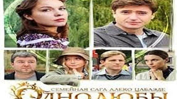 Однолюбы 7-12 серия (2012)