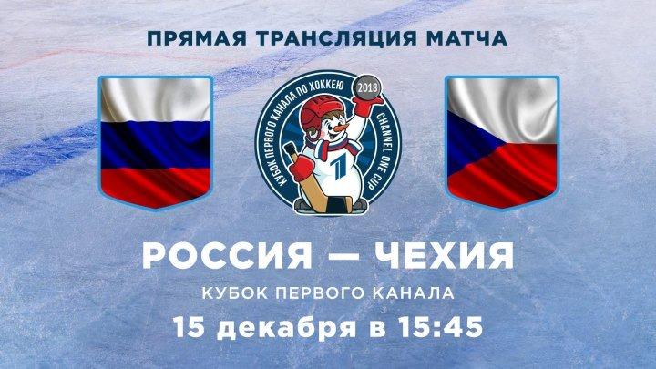 Россия – Чехия. Кубок Первого канала