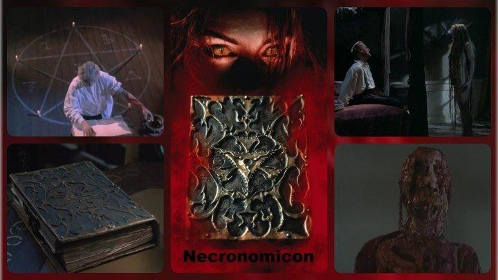 Книга мертвых / Necronomicon (1993).Full-HD