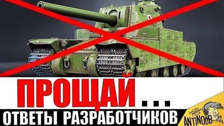 #AnTiNooB: 📉 📰 📺 🚧 НЕРФ Type 5 Heavy, ОГНЕМЕТНЫЕ ТАНКИ и PvE - ОТВЕТЫ РАЗРАБОТЧИКОВ World of Tanks #нерф #новости #видео
