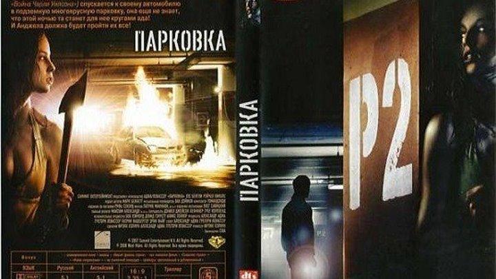 Парковка HD(ужасы, триллер, криминал)2006