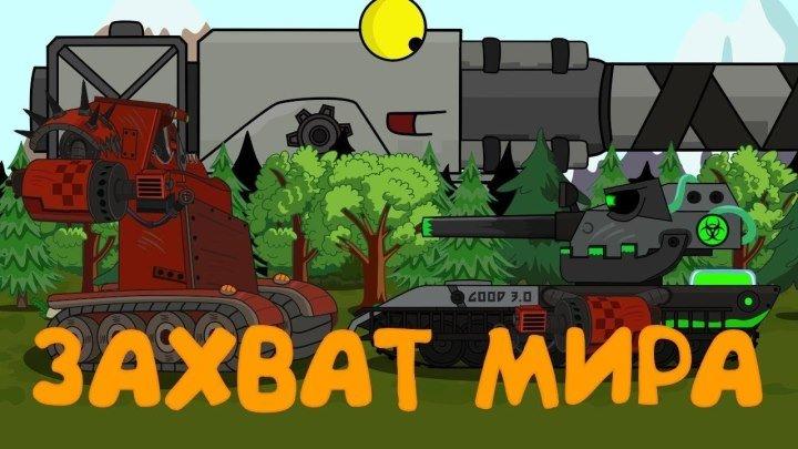 #Good: 📺 🖌 Все серии захват мира Мультики про танки #мультфильм #видео
