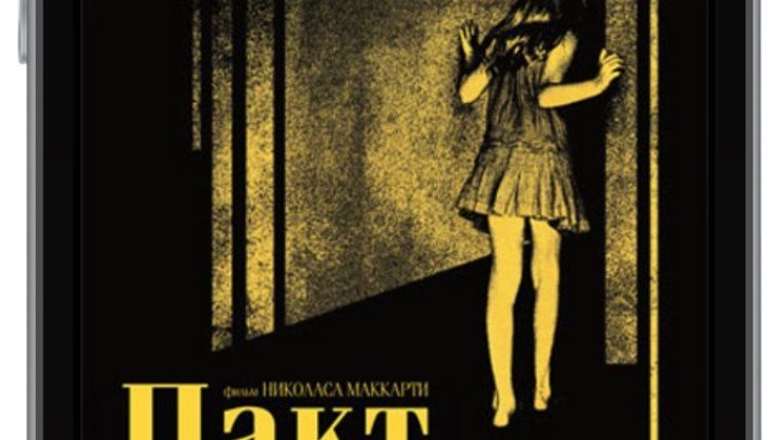 ПАКТ (2011)