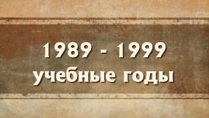 Выпуск 1999