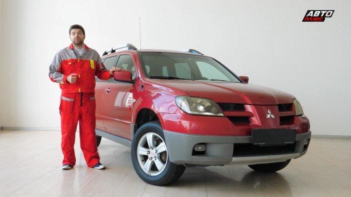 Подержанный Mitsubishi Outlander: покупать или нет?