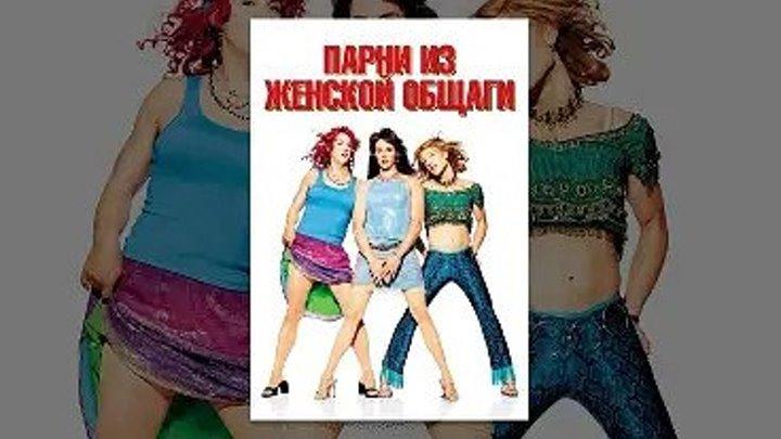 Парни.из.женской.общаги (2002) комедия HD