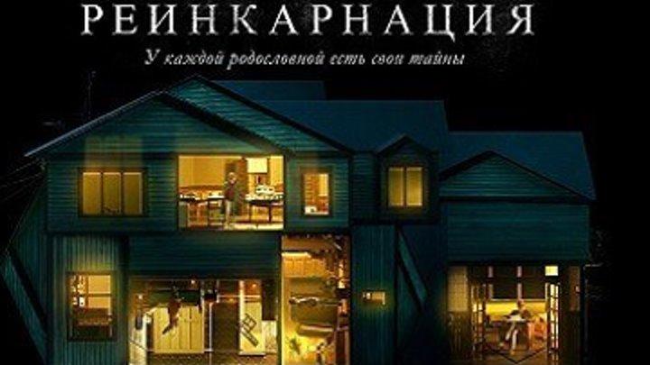 РЕИНКАРНАЦИЯ (Ужасы-Триллер-Драма США-2О18г.) Х.Ф.