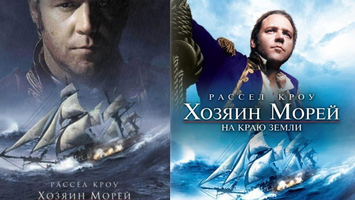 Master and Commander The Far Side of the World (2003) 1080p боевик, драма, приключения, военный, история