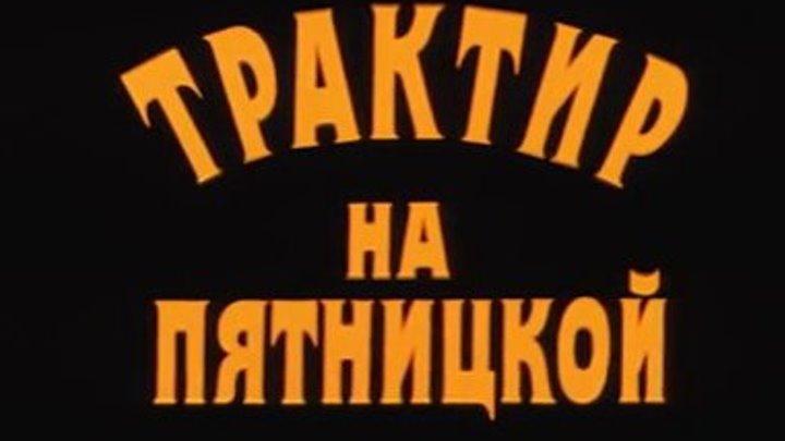 """ Трактир на Пятницкой "" ( революцн . детектив . 1977 )"