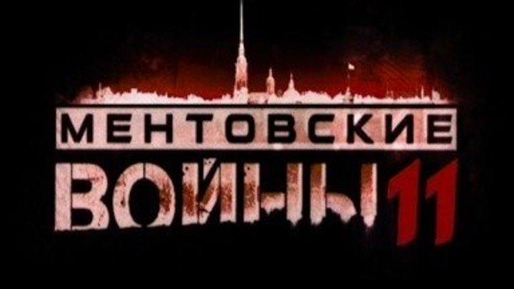 ПРОДОЛЖЕНИЕ Ментовские войны 11 сезон 15-16 серия 2018