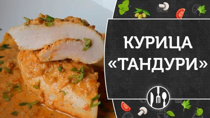 Вкуснейшая курица «Тандури»