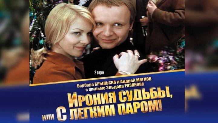 Самый ожидаемый фильм на Новый Год )))