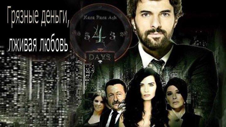Турецкий сериал Грязные деньги, лживая любовь 46 серия
