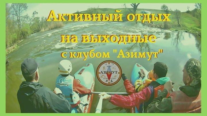 Активный отдых на выходные с клубом Азимут.1 серия 2018
