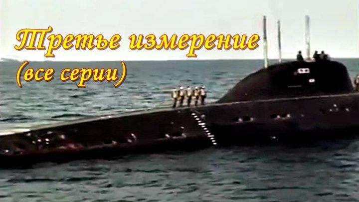 Советский сериал «Третье измерение» (1981)