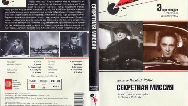 Фильм Секретная миссия - СССР 1950 г