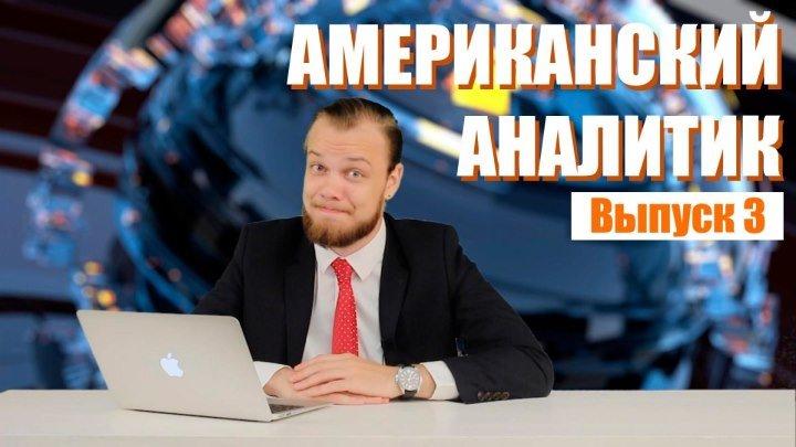 Hack News - Американский аналитик (Выпуск 3)