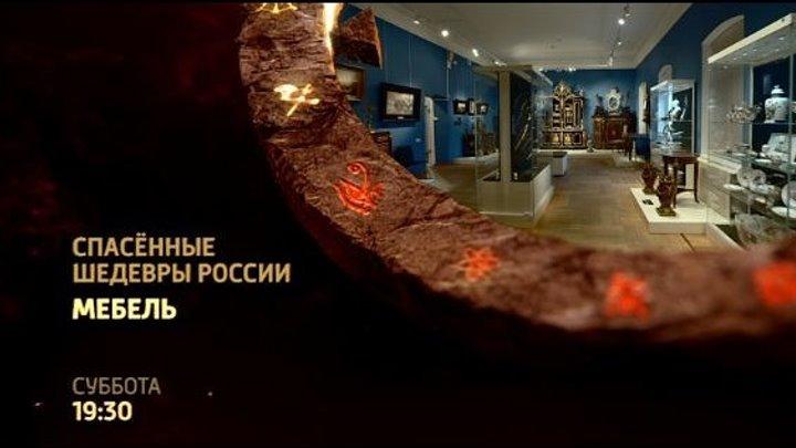 Спасённые шедевры России. Мебель