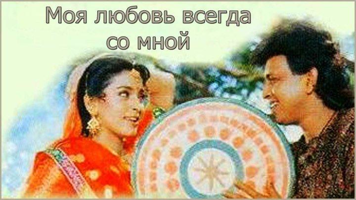 Моя любовь всегда со мной (1992) Индия