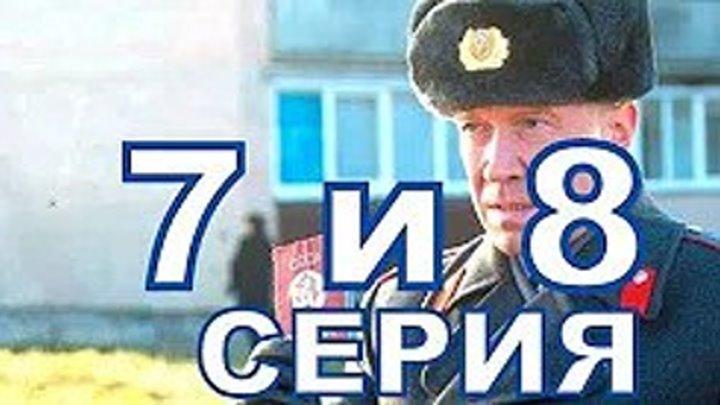 Купчино. 7 - 8 серия_ _ фильм криминальный детектив на канале НТВ _ Премьера новинка 2018